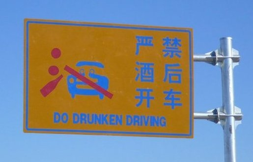 chinglish-sign-drunken-driving.jpg