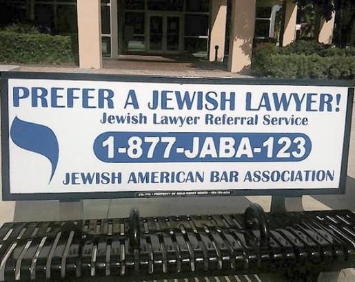 Find A Jewish Lawyer » Popular Fidelity » Unusual Stuff