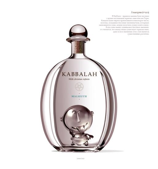 kabbalah-vodka.jpg