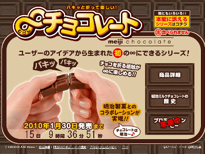 meiji-infinite-chocolate.png