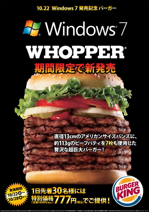 windows-7-whopper.jpg